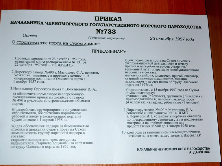 Этот день в истории Черноморска: 115 лет назад родился Алексей Данченко, фото-4