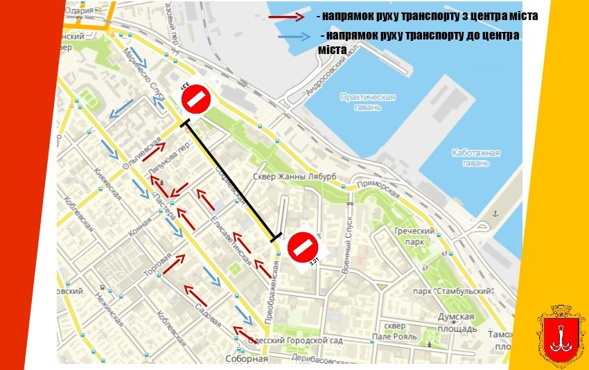 Ремонт улицы Софиевской в Одессе: Как будет ходить транспорт, фото-1