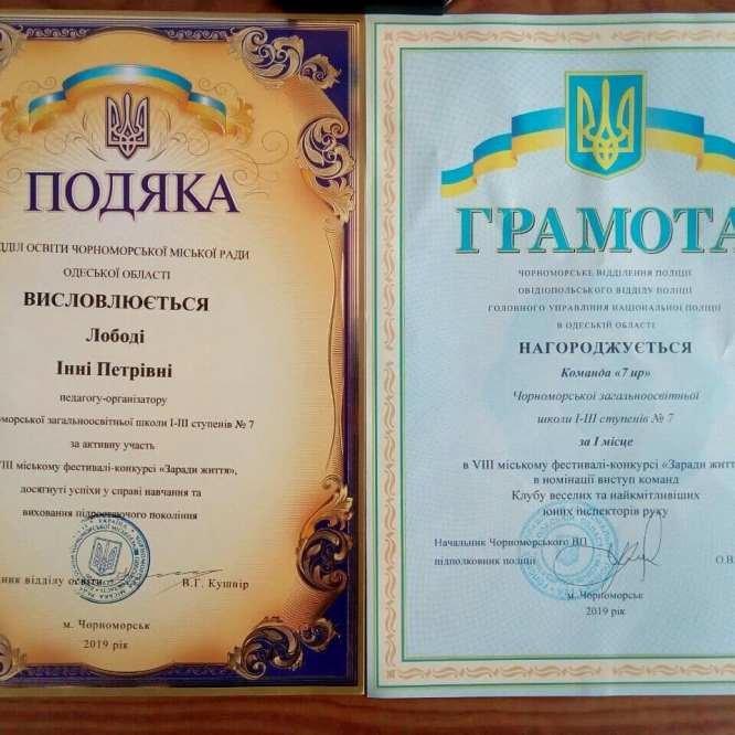 Школьники Черноморска – за здоровую нацию, фото-3