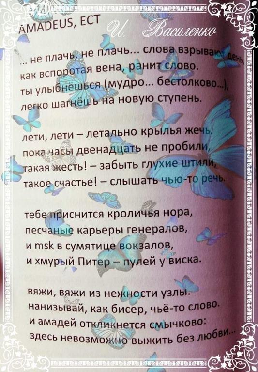 С Днём поэзии, Черноморск!, фото-12