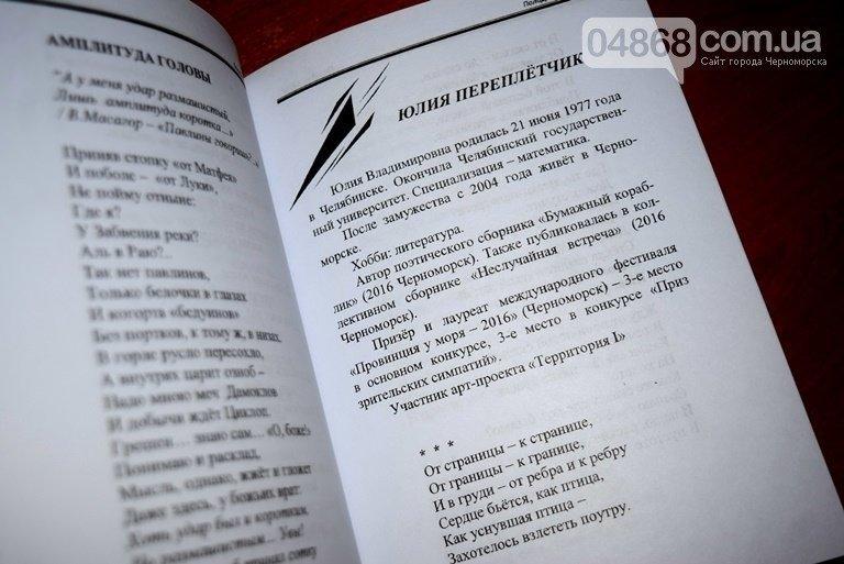 С Днём поэзии, Черноморск!, фото-9