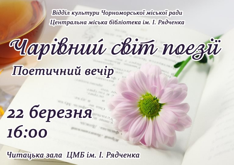С Днём поэзии, Черноморск!, фото-3