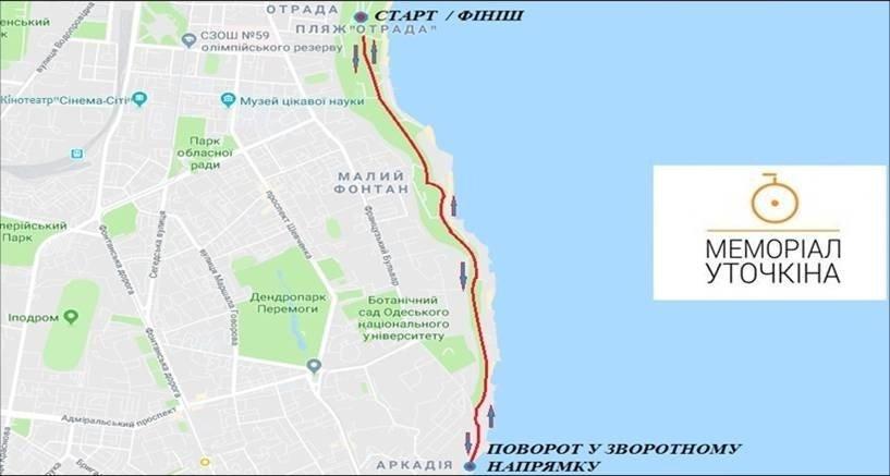 На выходных в Одессе из-за велогонки перекроют центральную улицу, фото-2