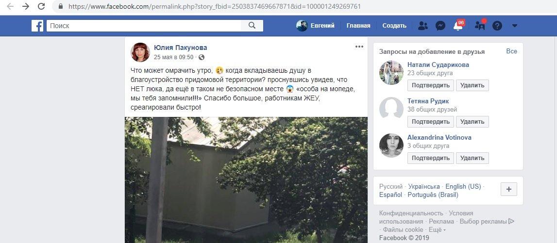 В Черноморске продолжают красть люки, фото-1