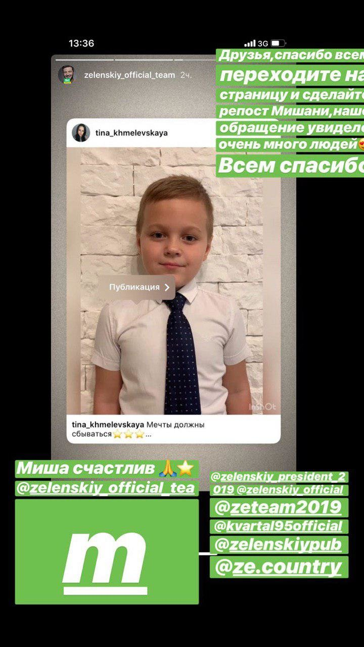Обращение первоклассника из Черноморска опубликовали в Instagram Президента Украины, фото-1