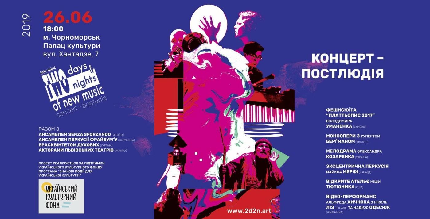 В Черноморске пройдет концерт классической музыки, фото-1