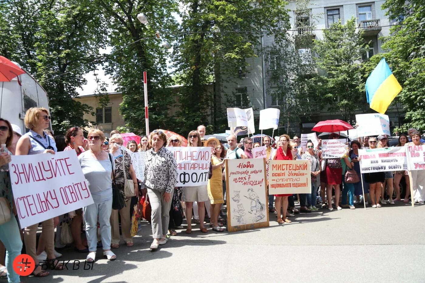 Реформа художественного образования: под Минкультуры протестовали педагоги, фото-1