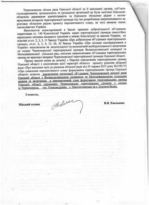 Обращение главы Черноморска к руководству области, фото-2