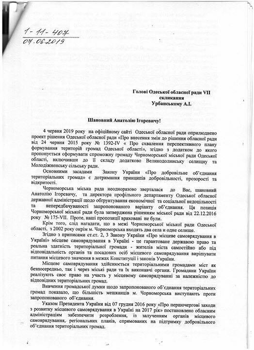 Обращение главы Черноморска к руководству области, фото-1