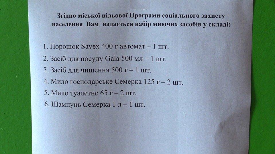 Городская помощь малообеспеченным жителям Черноморска(видео), фото-4