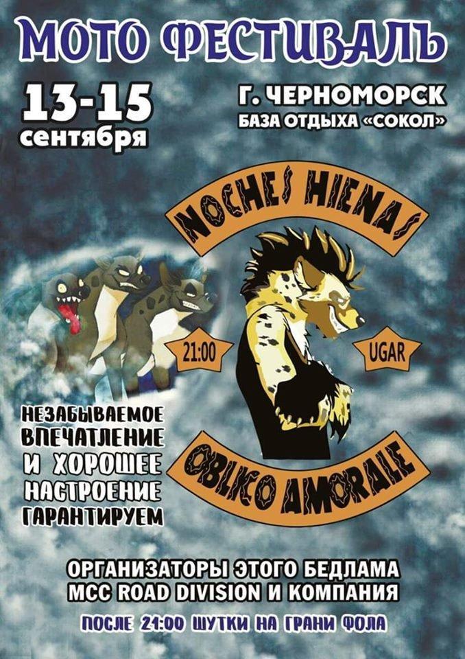 В Черноморске пройдёт мото-фестиваль «Noches Hienas», фото-1