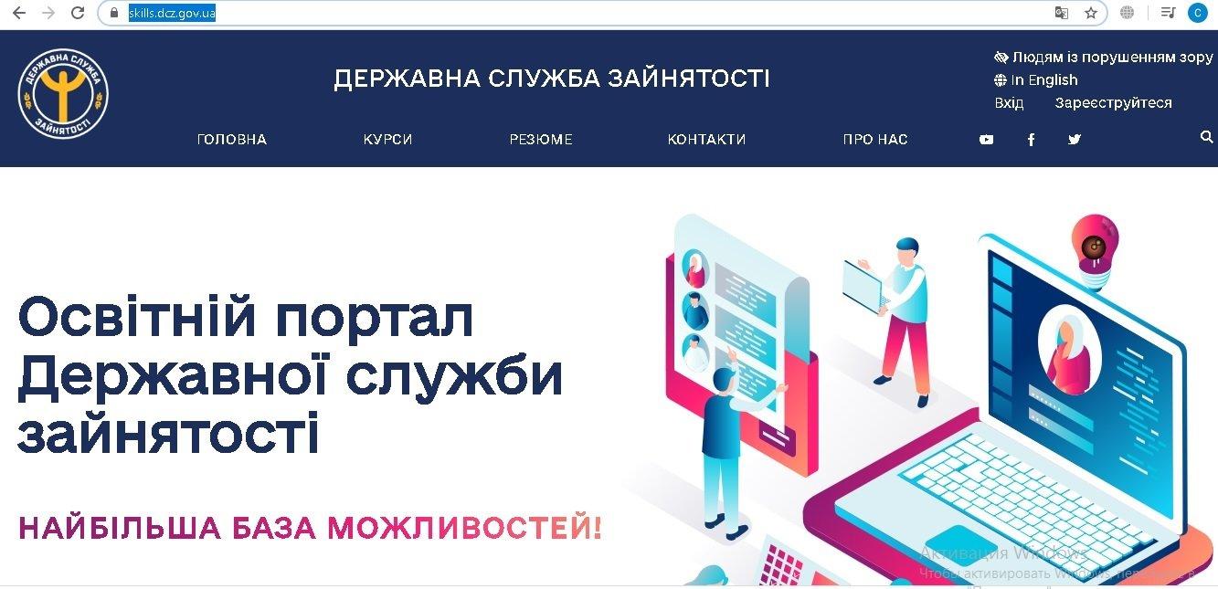 Найти работу просто: черноморский центр занятости запустил новый образовательный портал, фото-1