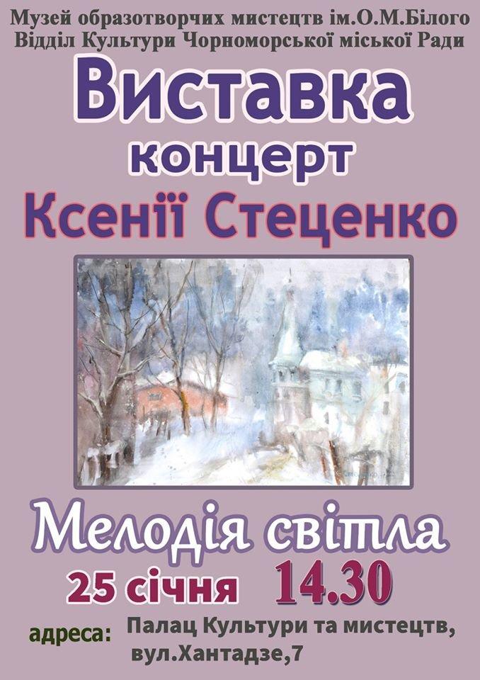 В Черноморске пройдёт выставка-концерт Ксении Стеценко, фото-1