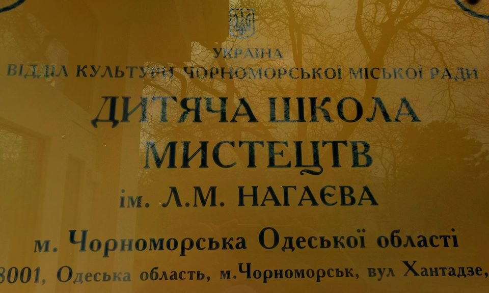 В Детской школе искусств Черноморска завершена реконструкция входа, фото-2