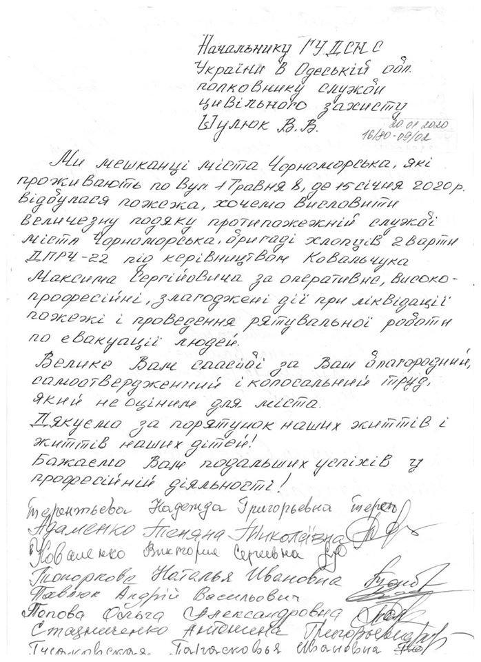 Жители Черноморска поблагодарили пожарных за спасённые жизни , фото-2