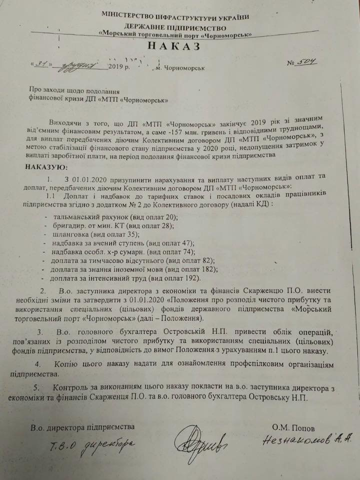Выплаты надбавок работникам порта приостановлены до выхода предприятия из кризиса, - ГП «МТП «Черноморск», фото-1