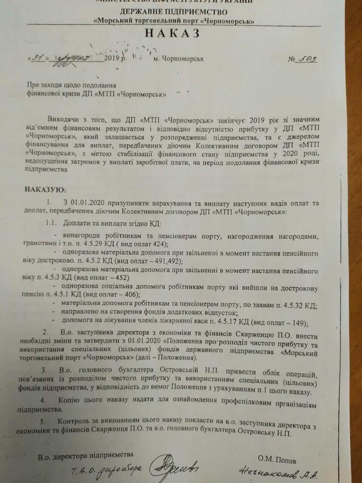 Выплаты надбавок работникам порта приостановлены до выхода предприятия из кризиса, - ГП «МТП «Черноморск», фото-2