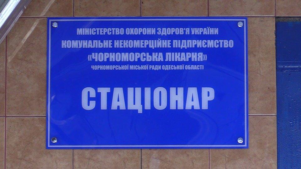 В Черноморске 5 дней не работает рентген, фото-4