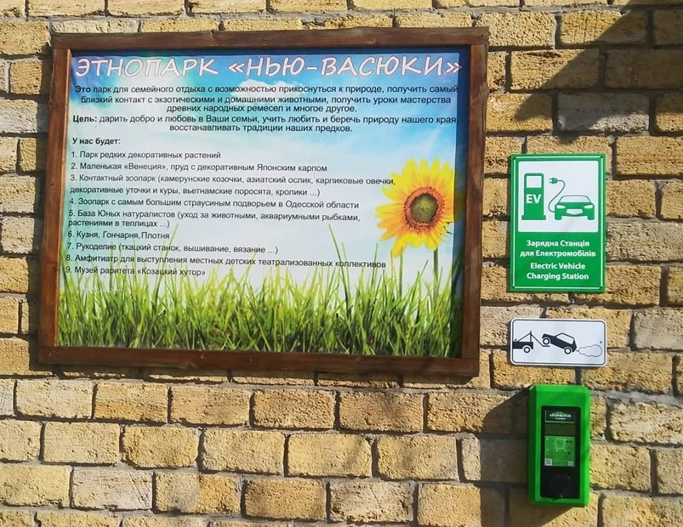 Электробум: зарядить свой электрокар теперь можно и в «Нью-Васюках» под Черноморском , фото-1