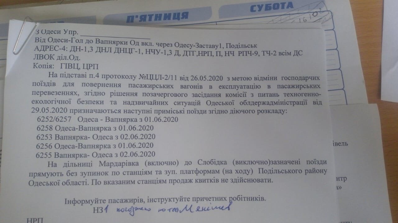 Электричка Одесса - Вапнярка в Подольске останавливаться не будет, фото-1
