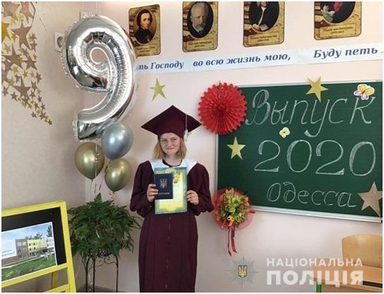 В Черноморске пропала несовершеннолетняя девушка, фото-1