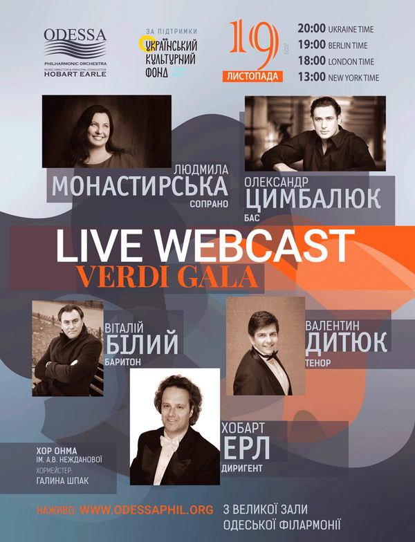 Хобарт Эрл и мировые звезды устроят концерт музыки Джузеппе Верди онлайн в филармонии, фото-1