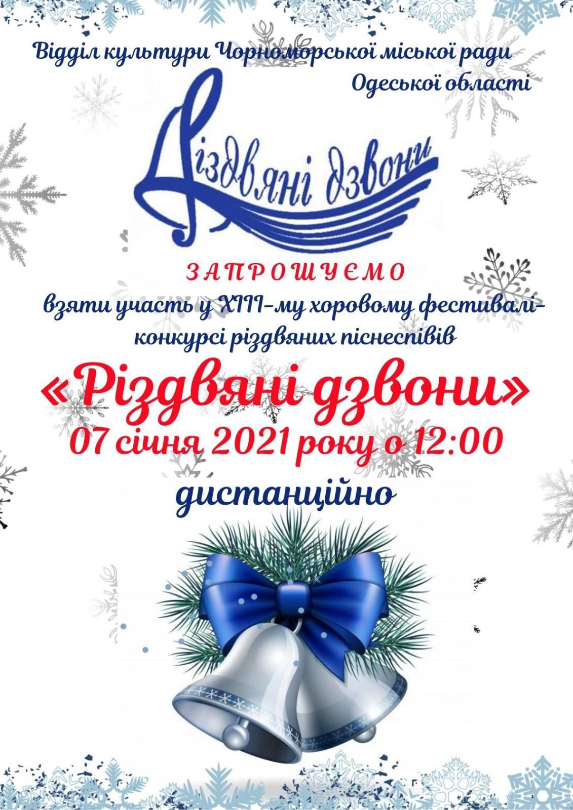 В Чернорске состоится торжественное открытие новогодней ёлки , фото-1