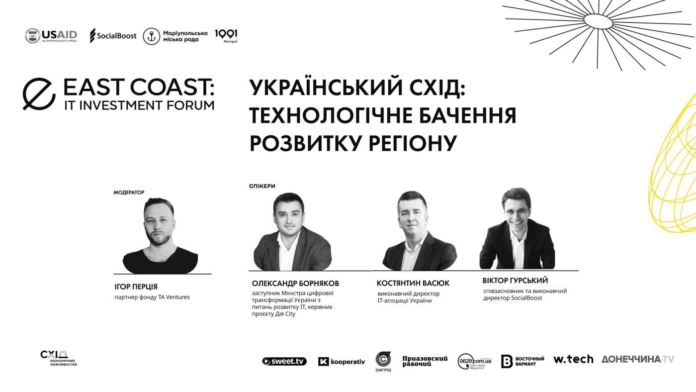 11 декабря в Мариуполе презентуют 10 новых стартапов на ONLINE форуме EAST COAST: IT Investment Forum, фото-3