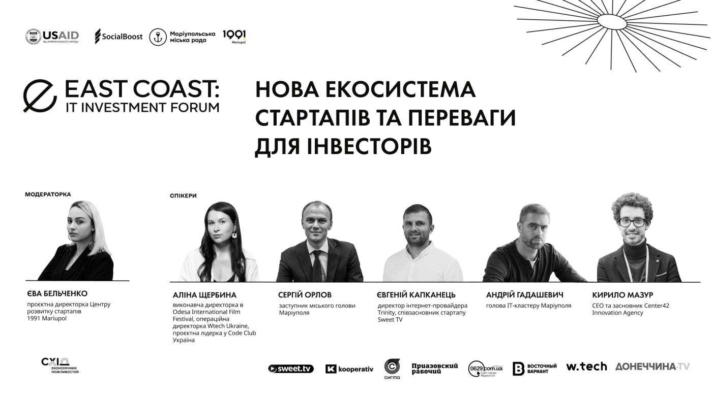 11 декабря в Мариуполе презентуют 10 новых стартапов на ONLINE форуме EAST COAST: IT Investment Forum, фото-1
