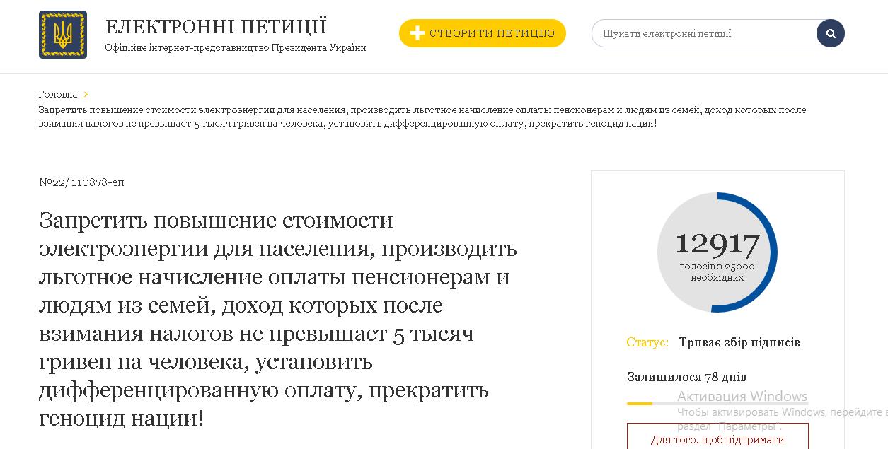 Создана петиция об отмене повышения тарифов, фото-1