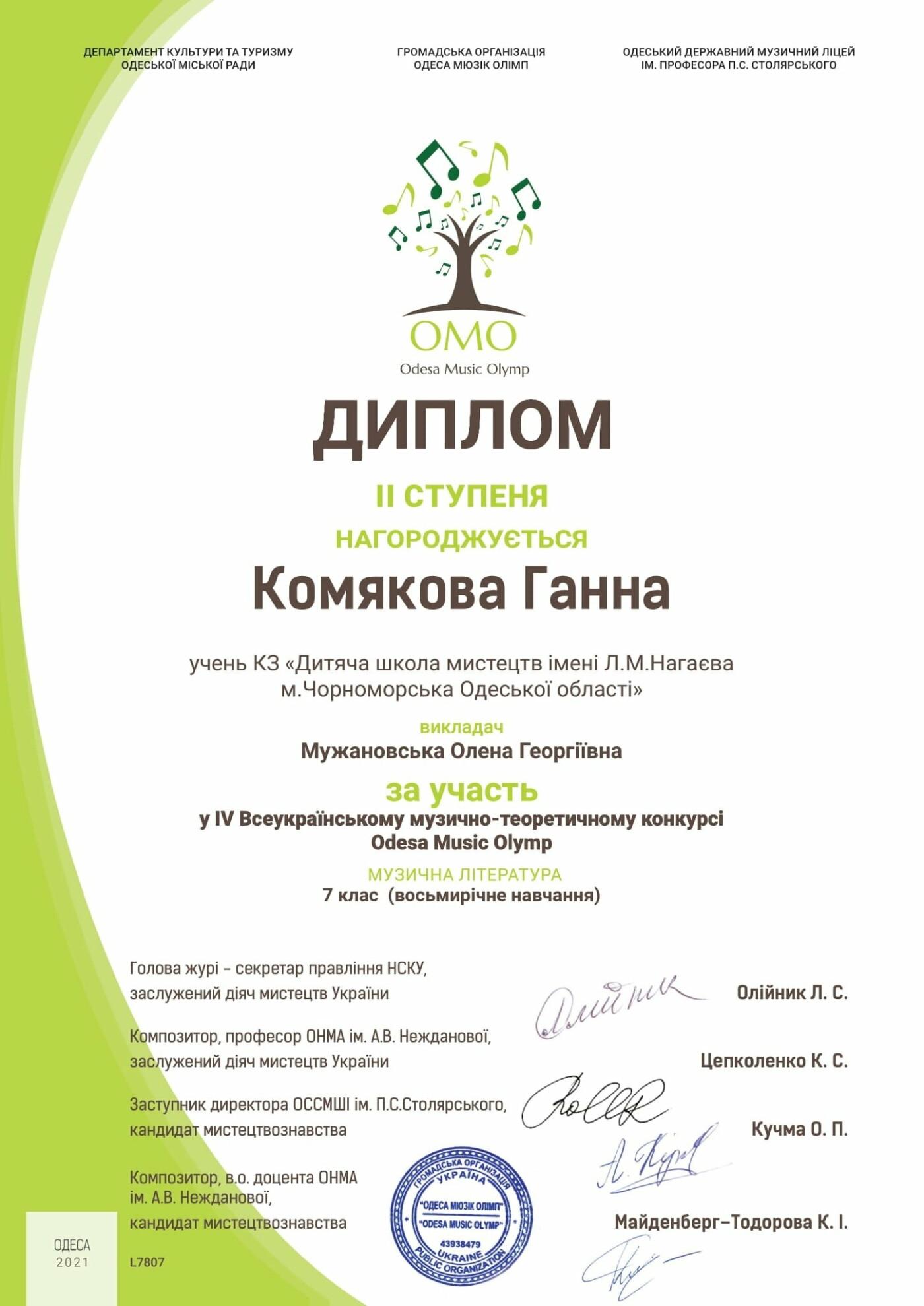 Ученики музыкальной школы в Черноморске награждены дипломами всеукраинского конкурса, фото-1
