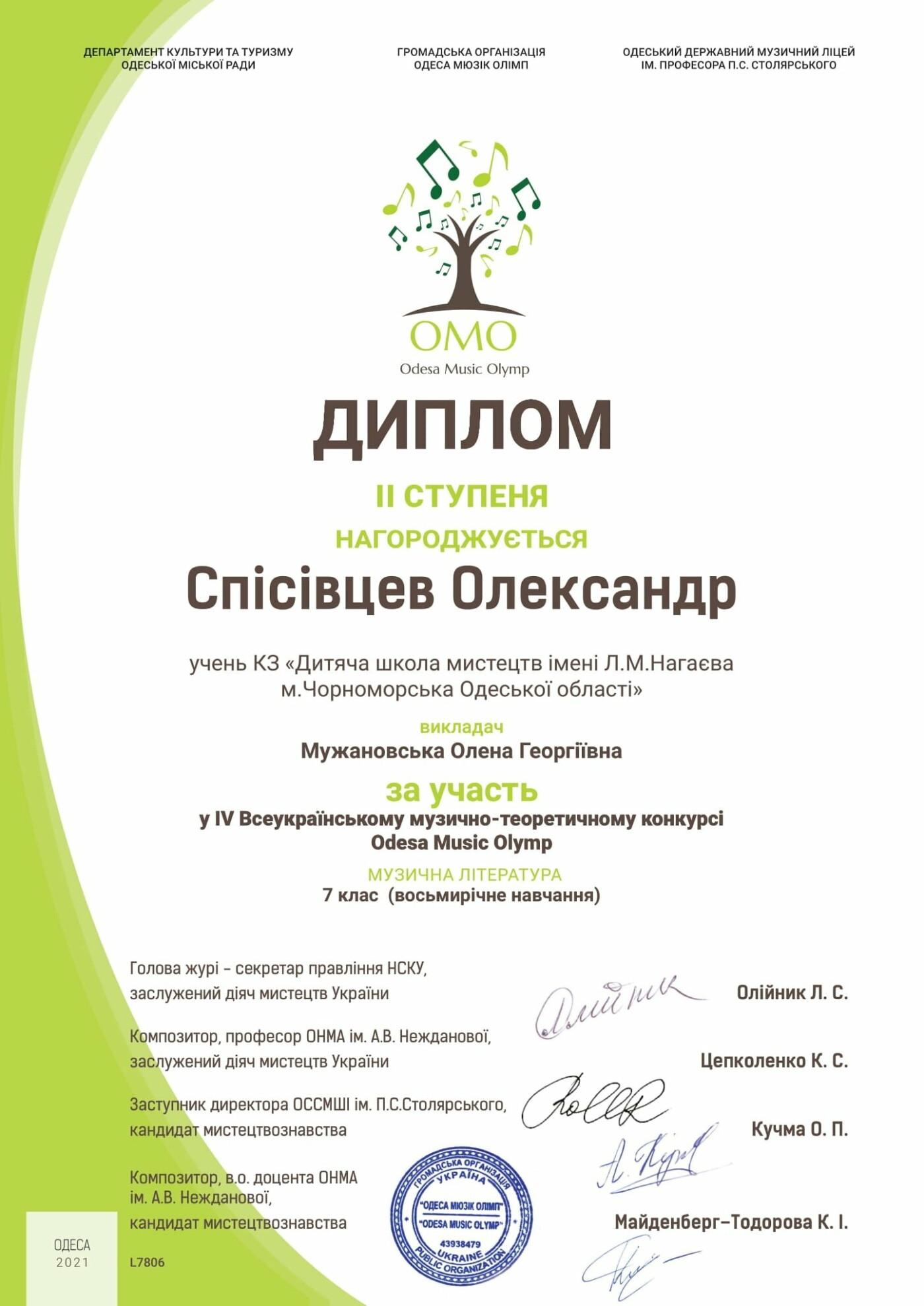 Ученики музыкальной школы в Черноморске награждены дипломами всеукраинского конкурса, фото-2
