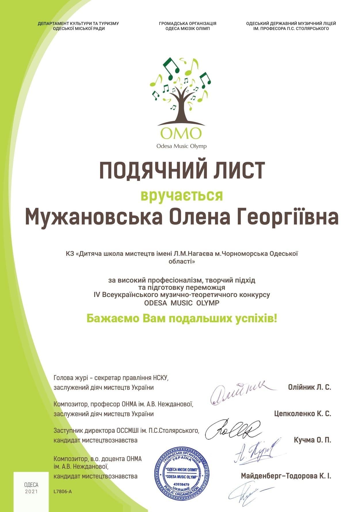 Ученики музыкальной школы в Черноморске награждены дипломами всеукраинского конкурса, фото-3