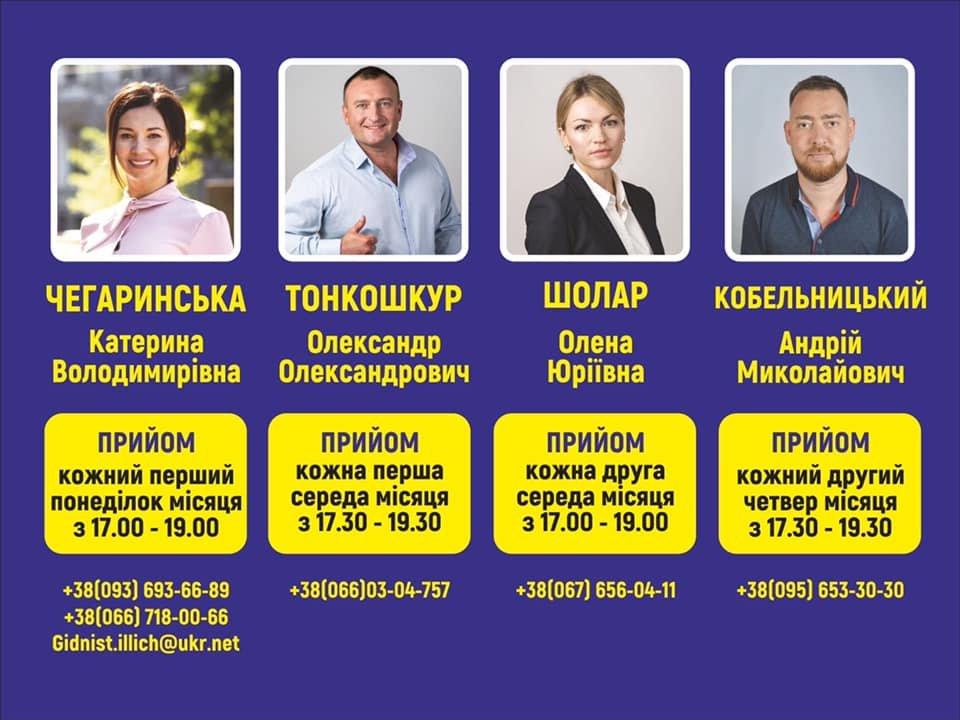 Депутаты Черноморского городского совета ведут прием граждан, фото-1