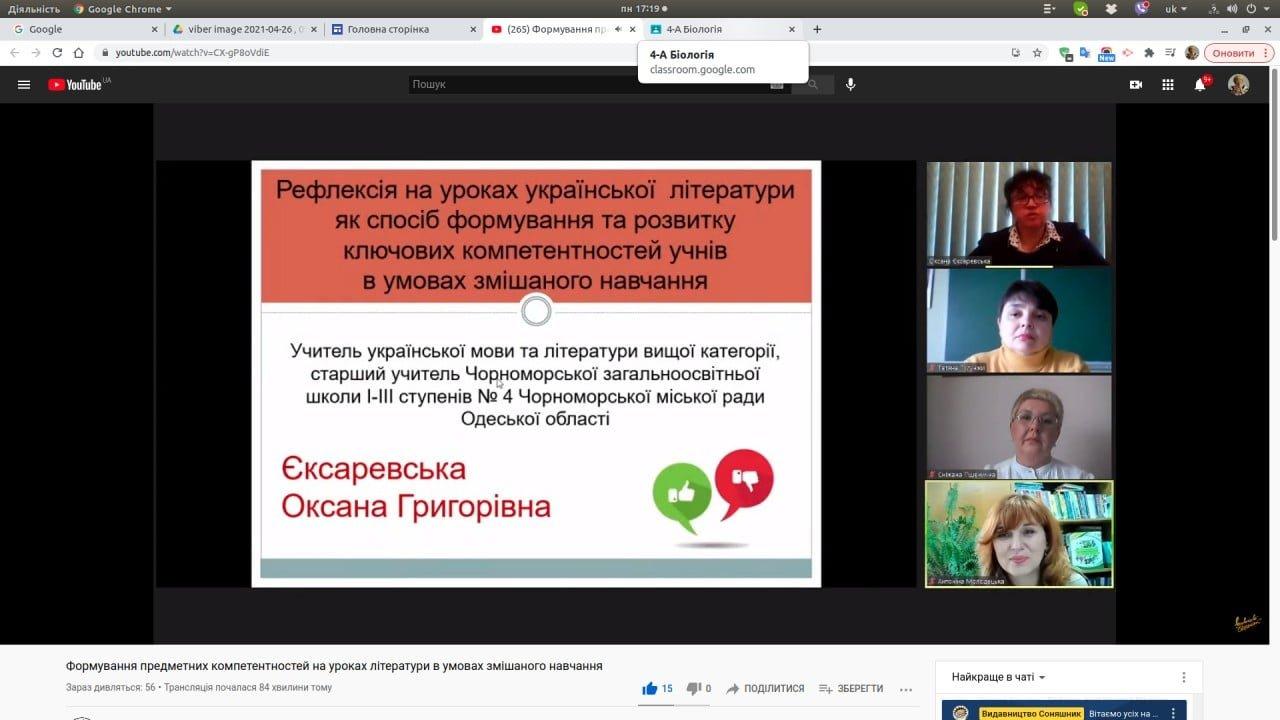 Преподаватели из Черноморска приняли участие во всеукраинском методическом марафоне, фото-3